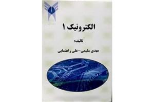 کتاب«الکترونیک1» در واحد اردبیل منتشر شد
