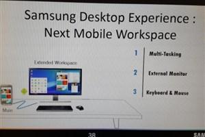 گلکسی اس ۸ با قابلیتی شبیه به کانتینیوم ویندوز موبایل عرضه خواهد شد