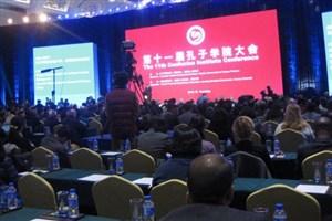 یازدهمین کنفرانس سالیانه مؤسسه جهانی کنفوسیوس برگزار شد