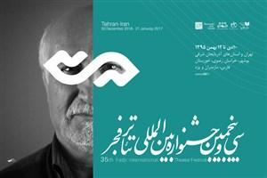 انتقاد قباد شیوا از پوستر جشنواره تئاتر فجر/ همه رنگها سرد است