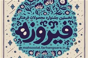 جشنواره فیروزه فرصتی  برای دلگرم شدن تولیدکنندگان محصولات فرهنگی فاخر