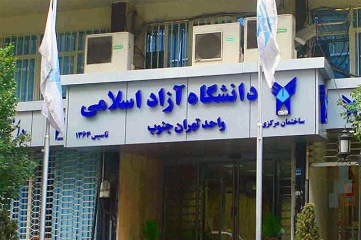 تهران جنوب