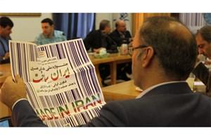 با «ایرانساخت» ذهن جامعه را به موضوعات امیدوارکننده معطوف کردیم