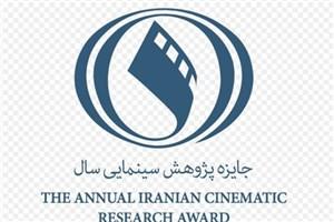 20 مهرماه؛ آخرین مهلت ارسال آثار به جایزه پژوهش سینمایی