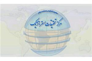 پیام تسلیت مرکز تحقیقات استراتژیک مجمع تشخیص مصلحت نظام