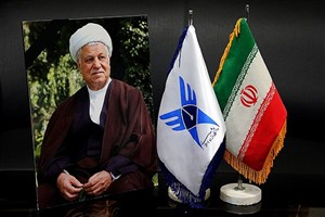 برگزاری مراسم بزرگداشت آیت الله هاشمی رفسنجانی به دعوت رییس دانشگاه آزاد اسلامی