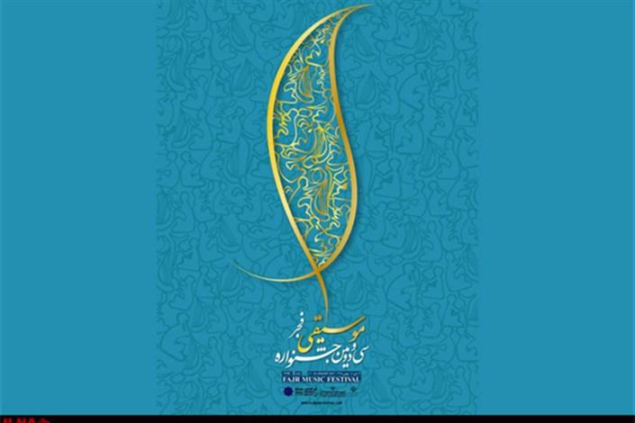 جشنواره موسیقی فجر از ٢٤دی ماه آغاز می شود