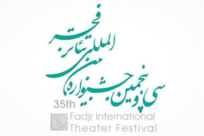 اسامی ۱۹ نمایش حاضر در بخش محیطی جشنواره تئاتر فجر