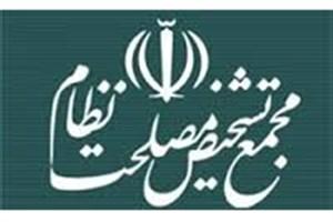 جلسه مجمع تشخیص مصلحت نظام پس از تعیین رییس جدید تشکیل می شود