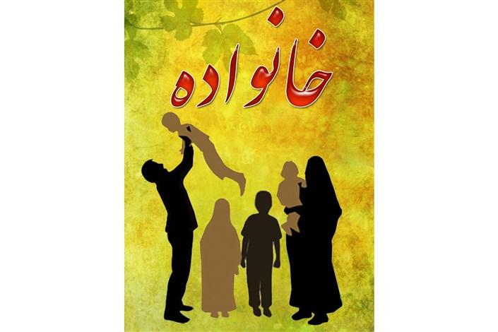 وضعیت خانواده در ایران