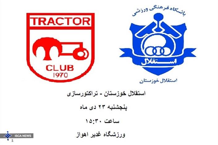 استقلال خوزستان - تراکتورسازی