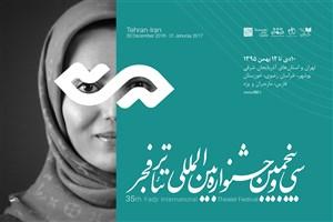 آثار پذیرفته شده در بخش مسابقه جوانان جشنواره تئاتر فجر معرفی شدند