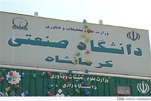 دانشگاه صنعتی کرمانشاه میزبان شورای رفاهی اعضای هیئت علمی دانشگاههای منطقه ۵