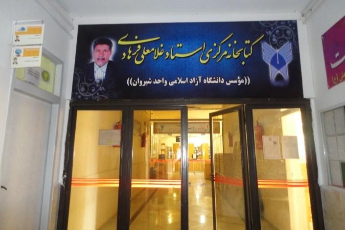 کتابخانه دانشگاه آزاد اسلامی شیروان
