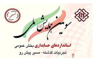 """شیدا موسوی: دانشگاه علامه طباطبائی """"دستگاه برتر در زمینه پاسخگویی مالی"""" شد"""