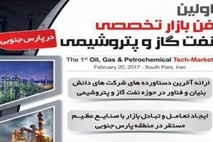 نخستین فن بازار تخصصی نفت گاز و پتروشیمی در پایتخت انرژی ایران برگزار میشود