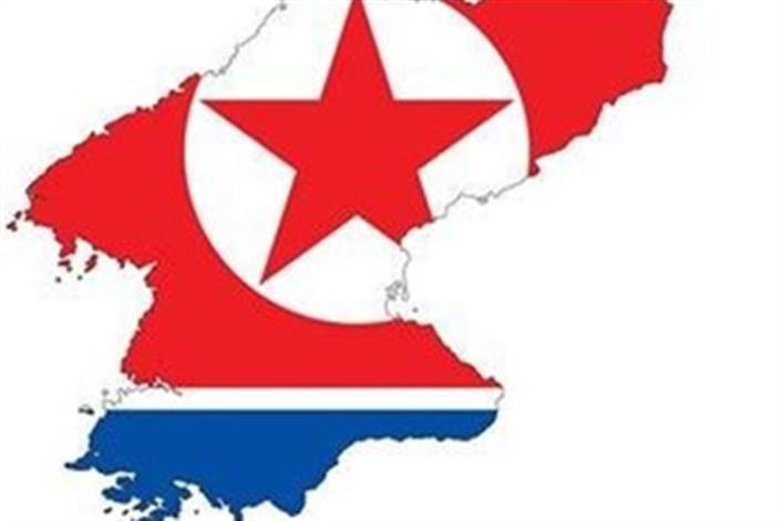 درخواست کره شمالی از آمریکا برای کنار گذاشتن