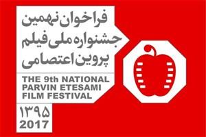 جشنواره پروین اعتصامی اردیبهشت برگزار می شود