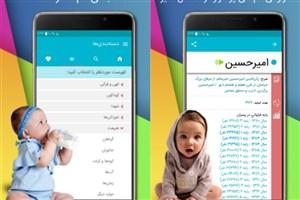 معرفی اپلیکیشن شهر نام ها؛ راهنمای انتخاب اسم های ایرانی