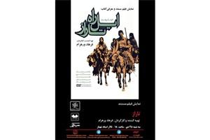 مستندی از فرهاد ورهرام به نمایش درمی آید