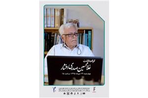 مراسم گرامیداشت غلامحسین صدری افشار برگزار می شود