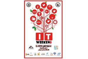 برگزاری نخستین IT WEEKEND در دانشگاه شریف