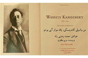 محمد رضایی راد «من واسیلی کاندینسکی،یک سوار آبی بودم» را فردا می خواند