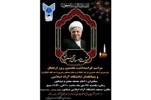 حضور پرشور مردم و مسئولین در مراسم هفتمین روز ارتحال آیت الله هاشمی رفسنجانی