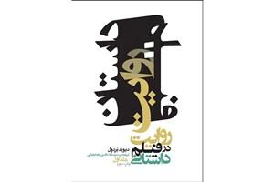 «روایت در فیلم داستانی» به چاپ سوم رسید