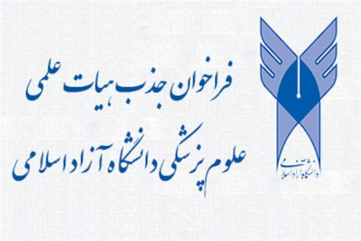 ۲ بهمن ماه؛ آغاز ثبت نام در فراخوان جذب هیات علمی علوم پزشکی دانشگاه آزاد اسلامی