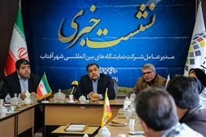 نمایشگاه تهران پلاس  در شهرآفتاب برگزار می شود