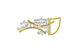 فراخوان جشنواره تئاتر دانشگاهی منتشر شد