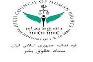 نشست عالی هماهنگی ستاد حقوق بشر با حضور عراقچی