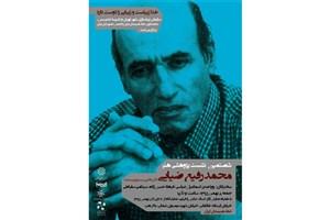 نمایشگاهی از عکس ها و اسناد محمد رفیع ضیایی در خانه هنرمندان ایران
