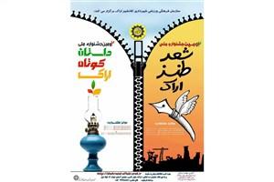 جشنواره ملی شعر طنز و داستان کوتاه اراک برگزار می شود