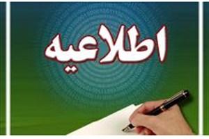 اطلاعیه معاونت آموزشی دانشگاه آزاد اسلامی درباره دایر بودن کلاس های آموزشی روز پنج شنبه