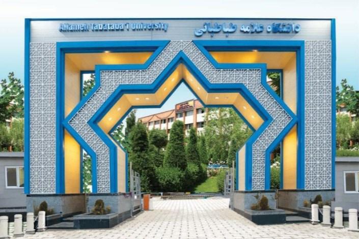دانشگاه علامه طباطبائی
