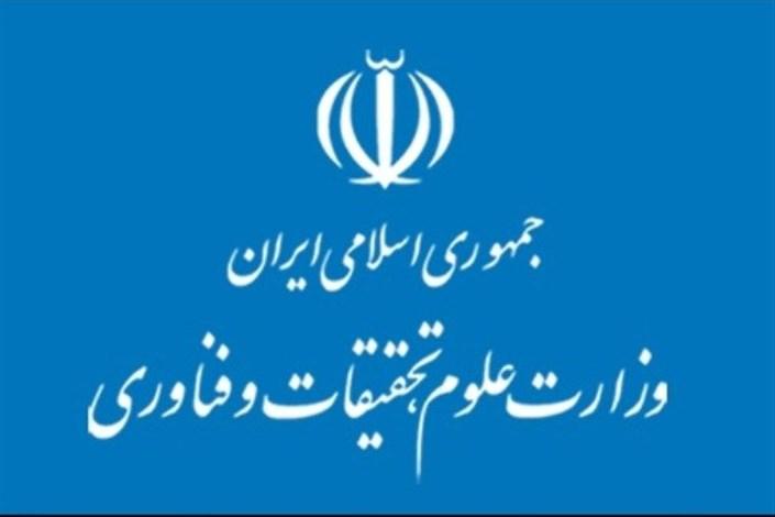آرم وزارت علوم