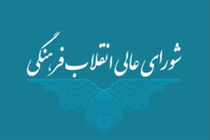 آرم شورای عالی انقلاب فرهنگی