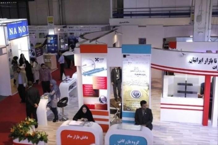 نمایشگاه جامع دانشگاه، صنعت و کسب و کار