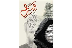 رونمایی از پوستر فیلم سینمایی «شنل»