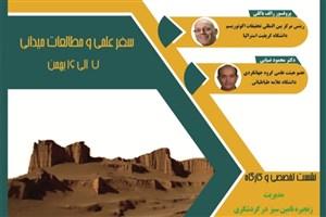 """دوره آموزشی """"برنامه ریزی توسعه پایدار مقصدهای بوم گردی در ایران"""""""