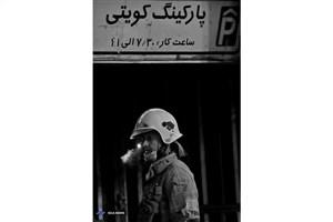 همدردی دانشگاهیان دانشگاه آزاد اسلامی با آتشنشانان فداکار/تصاویر