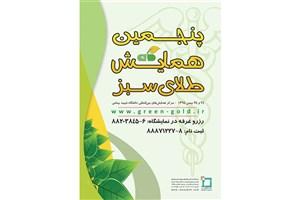 گسترش بازارهای صادراتی گیاهان دارویی/ پنجمین همایش طلای سبز برگزار میشود
