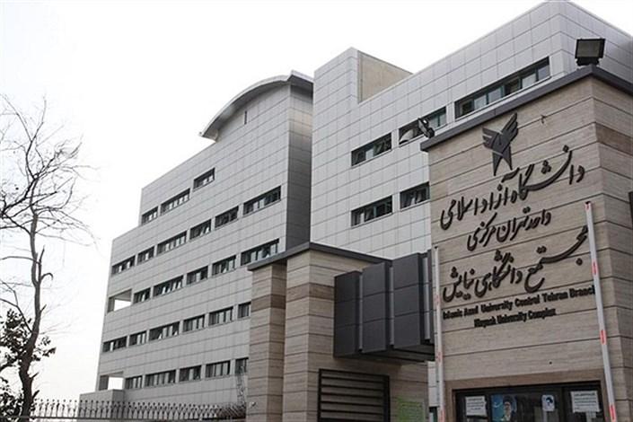 فعال ترین کانون های فرهنگی واحد تهران مرکزی کدامند؟