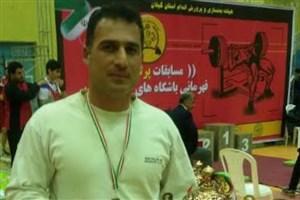 موفقیت کارمند دانشگاه آزاد اسلامی واحد لاهیجان در مسابقات پرس سینه استان گیلان