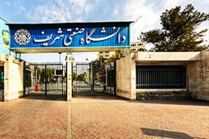 مراسم احیای نیمهشعبان در دانشگاه صنعتی شریف برگزار میشود