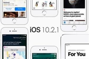 iOS 10.2.1 برای آیفون و آیپد عرضه شد