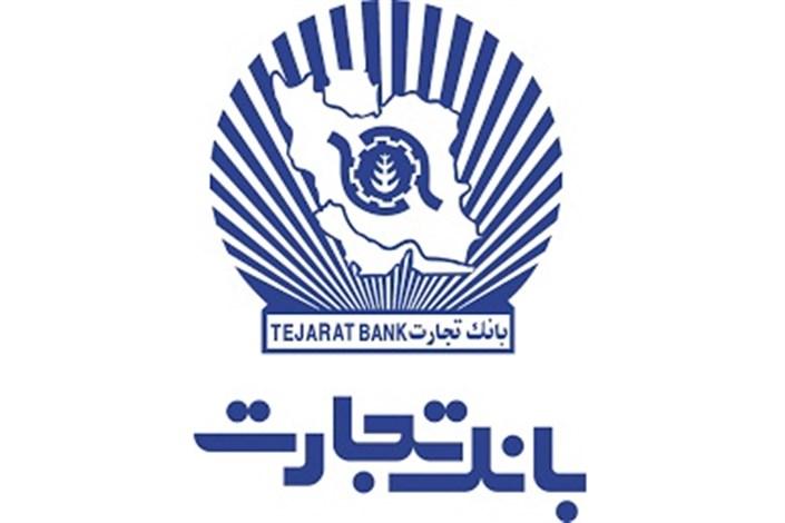 بانک تجارت
