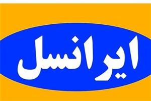 پیشنهاد ویژه ایرانسل به مناسبت ماه رمضان